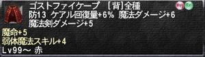 Ff11_job_ogume_20150618