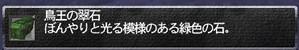 Ff11_150906_gosei